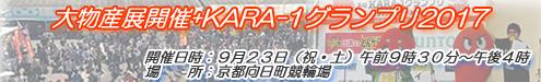 大物産展+KARA-1グランプリ2017