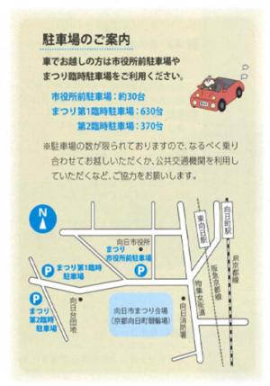 ing_muko-matsuri-1