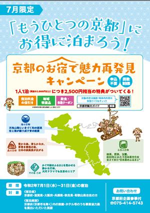 kyoto-oyado