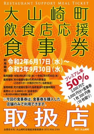 oyamazaki-ticket