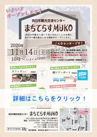 machi-terrace-muko_2020