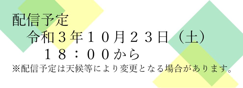 配信予定令和3年10月23日(土)18:00から