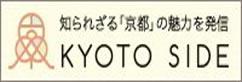 知られざる京都の魅力発信・kyoto-side